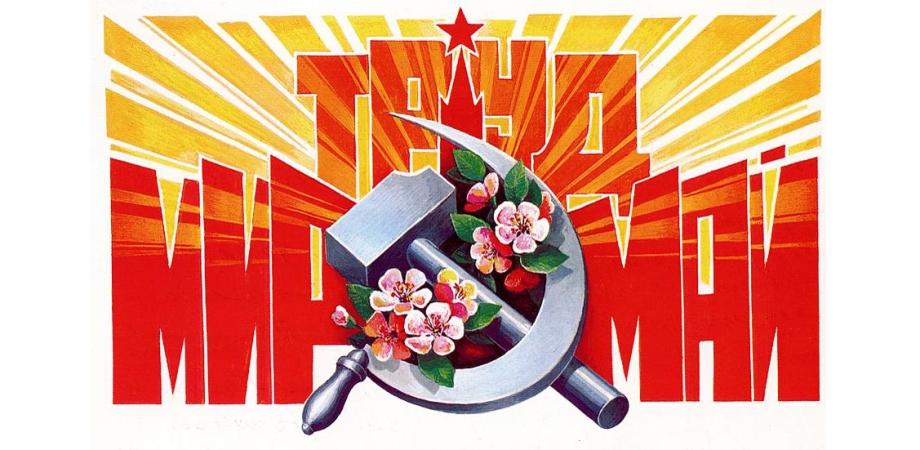 С праздником всех трудящихся!